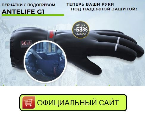 перчатки с подогревом antelife g1 купить в Волжском