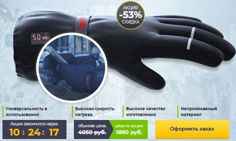перчатки с подогревом antelife g1 купить в Усть-Илимске