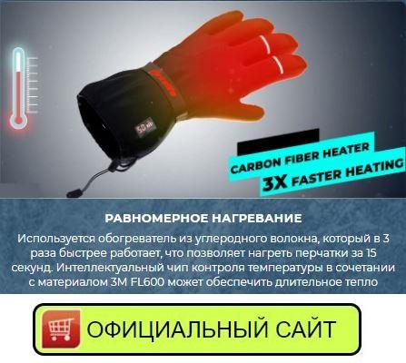 перчатки с подогревом antelife g1 купить в Находке