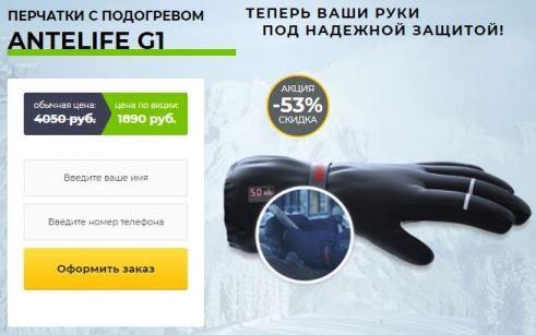 перчатки с подогревом antelife g1 оптом